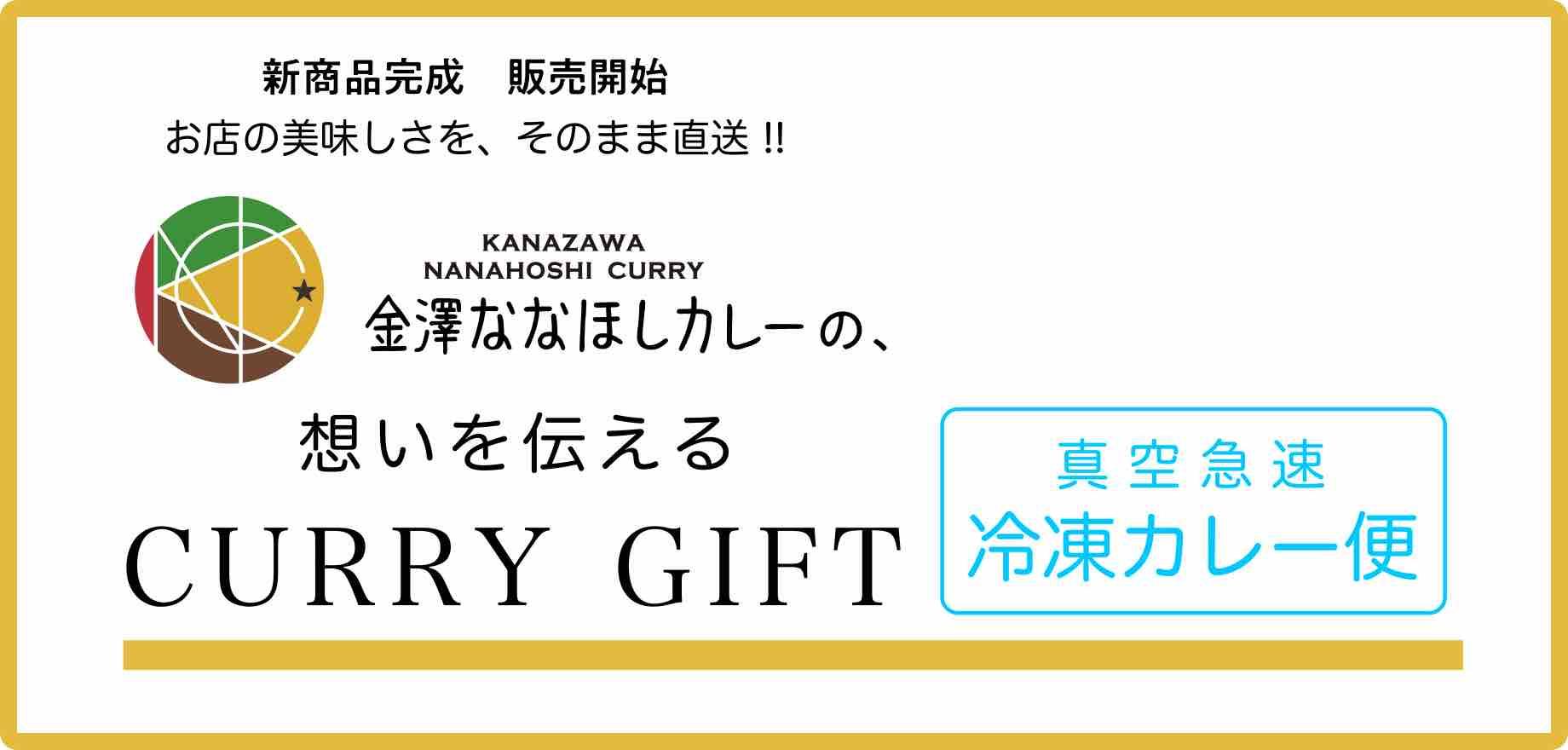 想いを伝えるCurry Gift