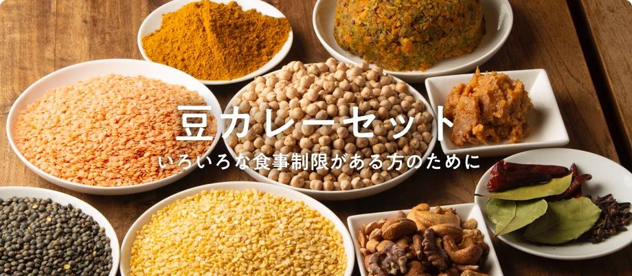 豆カレーセットいろいろな食事制限がある方のために