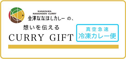 想いを伝える Curry Gift