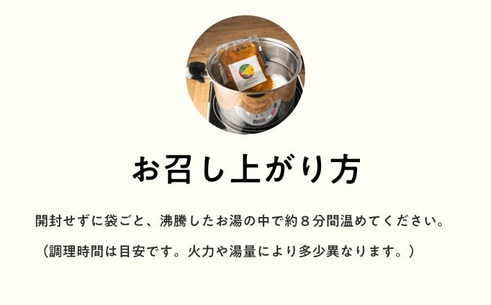 お召し上がり方 開封せずに袋ごと、沸騰したお湯の中で約8分間温めてください。(調理時間は目安です。火力や湯量により多少異なります。)