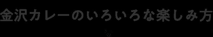 金沢カレーのいろいろな楽しみ方