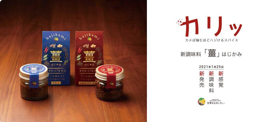 2年以上の歳月をかけて開発した、新感覚の調味料!薑。27種の香辛料がEXVオリーブオイルで融合されています。