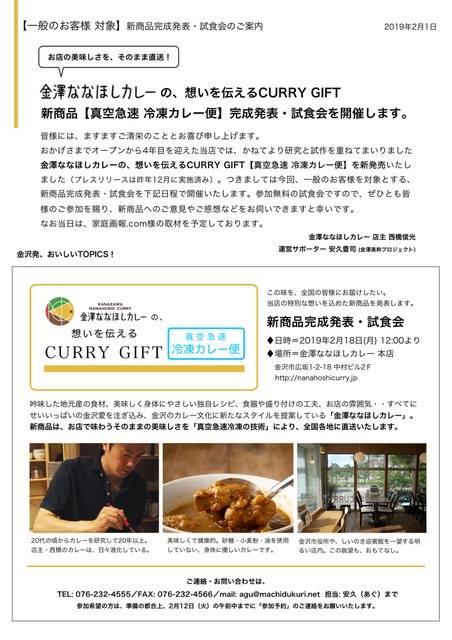 新商品完成発表・試食会を開催します。