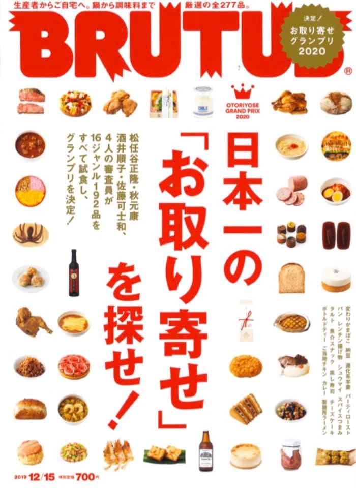 雑誌「BRUTUS」日本一のお取り寄せグランプリ2020の結果は!?