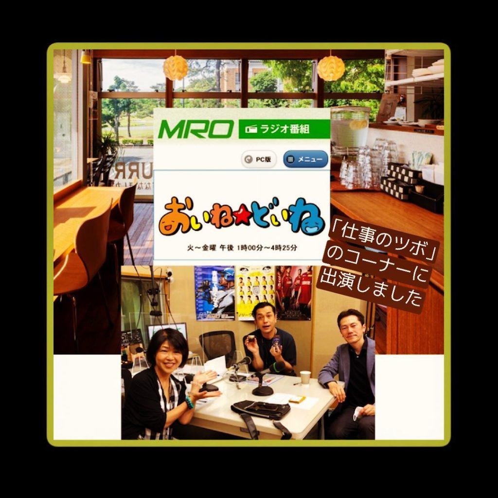 MROラジオ 「おいね☆どいね」の、仕事のツボ のコーナーに出演させていただきました!