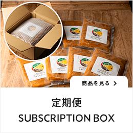 定期便 SUBSCRIPTION BOX